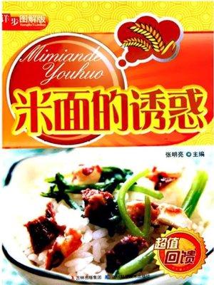 cover image of 详步图解版 – 米面的诱惑