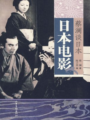 cover image of 蔡澜谈日本:日本电影 (Chua Lams Perspective on Japanese Movies)