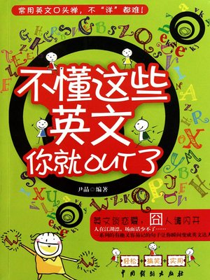 cover image of 不懂这些英文你就out了 (Fashionable English)