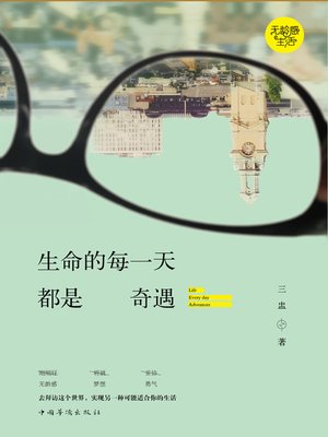 cover image of 生命的每一天都是奇遇 (life is an adventure)