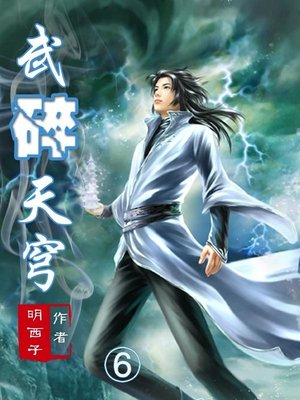 cover image of 武碎天穹6