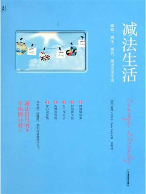 cover image of 减法生活 (Enough Already)