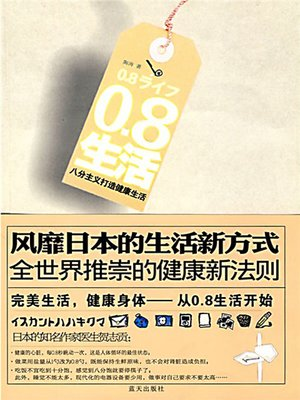 cover image of 0.8生活 (0.8 Life)
