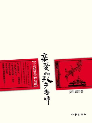 cover image of 亲爱的孔子老师
