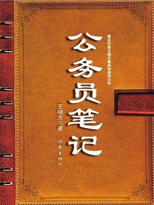 cover image of 公务员笔记