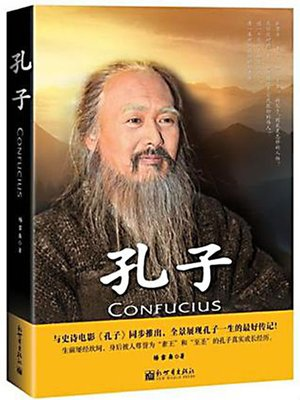 cover image of 孔子:一个小老百姓坎坷的人生奋斗史 (Confucius: A Common Man's Life of Struggle)