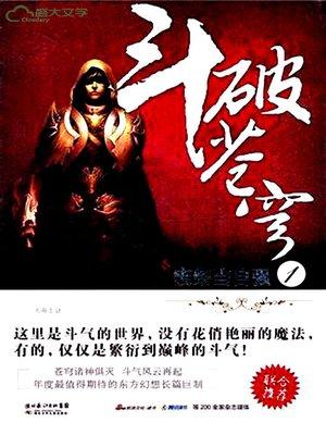 cover image of 斗破苍穹1:废柴当自强