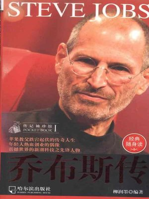 cover image of 乔布斯传 (Steve Jobs: in A Special Way)