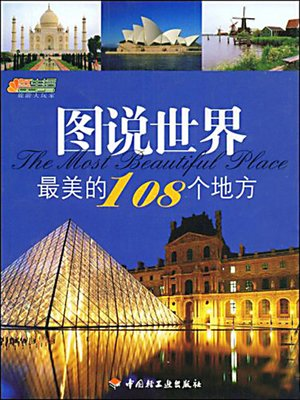 cover image of 图说世界最美的108个地方 (Illustration for 108 Most Beautiful Places in the World)