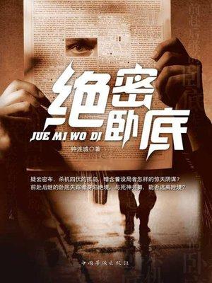 cover image of 绝密卧底