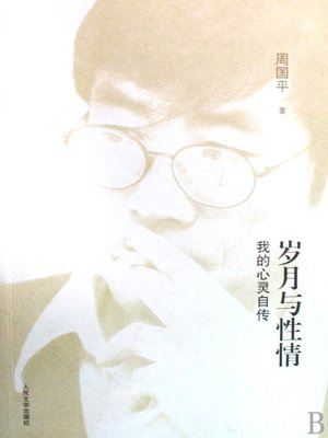 cover image of 岁月与性情 (Time and Temperament)