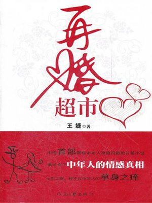 cover image of 再婚超市