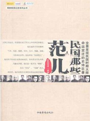 cover image of 民国那些范儿—民国文人 (Unique Style: Scholars of Republic of China)