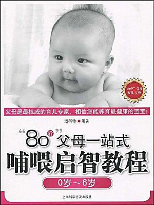 "cover image of ""80后""父母一站式哺喂启智教程 (Nursing Course for the Young Parents)"