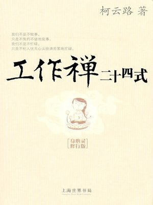 cover image of 工作禅二十四式
