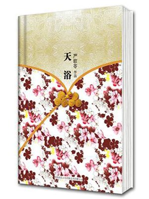 cover image of 天浴 (Selection of Short Novels by Yan Geling)