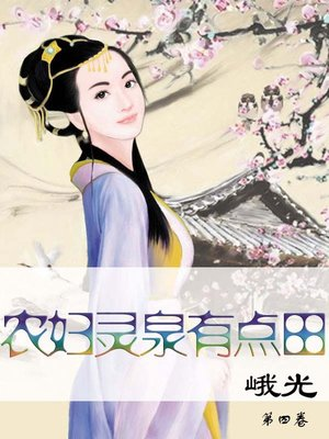 cover image of 农妇灵泉有点田