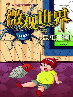 cover image of 微观世界之昆虫王国(马小波罗探险记) (Microcosm: The Insect Kingdom (The Adventures of Mashiao Polo))