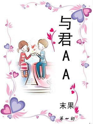 cover image of 与君AA