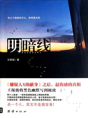 cover image of 明暗线(Light and Dark Lines)