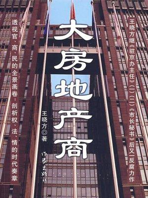 cover image of 大房地产商