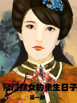 cover image of 豪门继女的重生日子