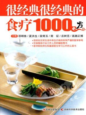 cover image of 很经典很经典的食疗1000方