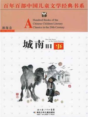 cover image of 城南旧事 (Memories of People Living in the South of the City)