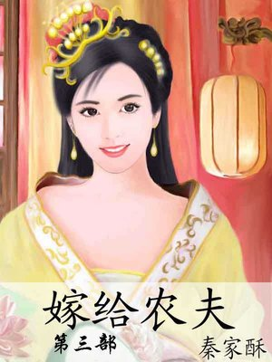 cover image of 嫁给农夫
