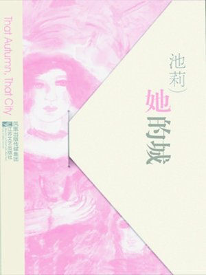 cover image of 她的城 (Her City)