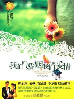 cover image of 我们的婚姻,我们的爱情