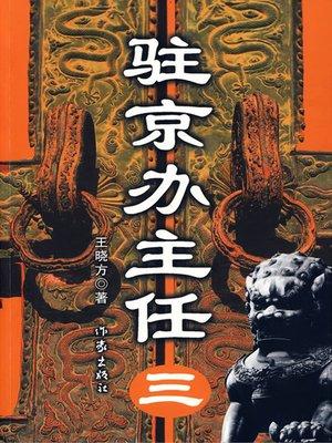 cover image of 驻京办主任三