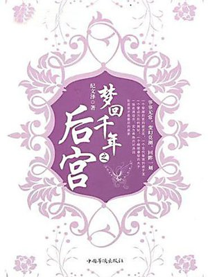 cover image of 梦回千年之后宫
