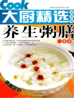 cover image of 养生粥膳一本全