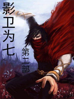 cover image of 影卫为七
