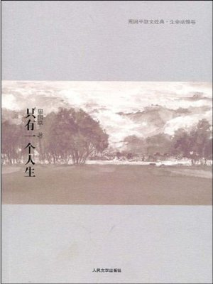cover image of 只有一个人生