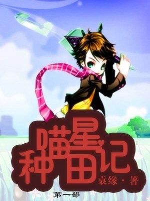 cover image of 喵星种田记
