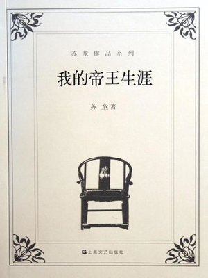 cover image of 我的帝王生涯 (My Life as An Emperor)