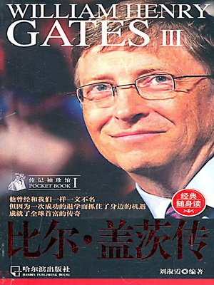 cover image of 比尔·盖茨传 (Biography of Bill Gates)