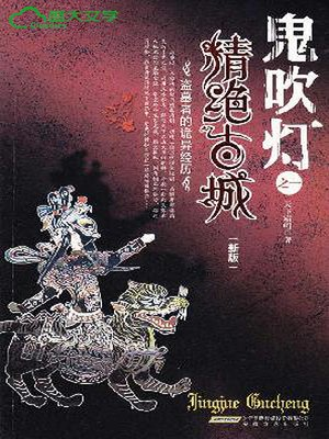 cover image of 鬼吹灯1 第一卷 《精绝古城》
