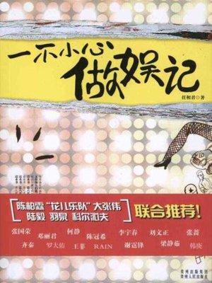 cover image of 一不小心做娱记