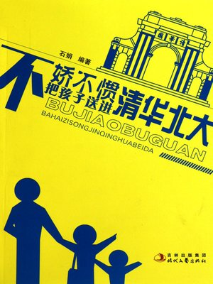 cover image of 不娇不惯把孩子送进清华北大 (Help Your Children into Tsinghua or Peking University)