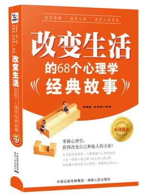 cover image of 改变生活的68个心理学经典故事 (68 Life-changing Classic Psychological Stories)