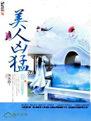 cover image of 美人凶猛(完结篇)(下)