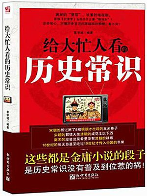 cover image of 给大忙人看的历史常识 (Common Knowledge of the History for the Very Busy People)