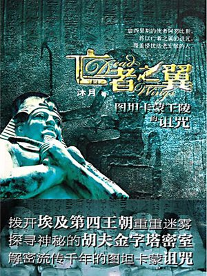 cover image of 亡者之翼 (Wings of the Dead)