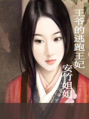 cover image of 王爷的逃跑王妃(The escape Princess)