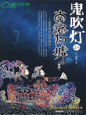 cover image of 鬼吹灯2 第二卷 《南海归墟》