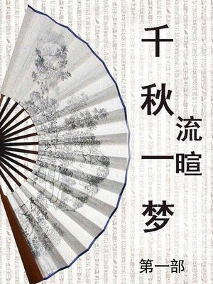 cover image of 千秋一梦