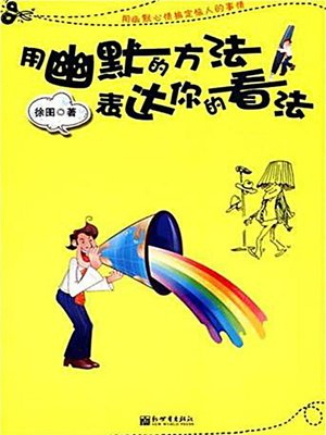 cover image of 用幽默的方式表达你的看法 (Express Your Views With Humor)
